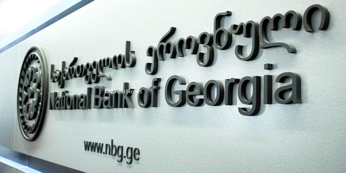 """საქართველოს ეროვნული ბანკი """"ციფრული ფულის"""" გამოშვებაზე ფიქრობს"""