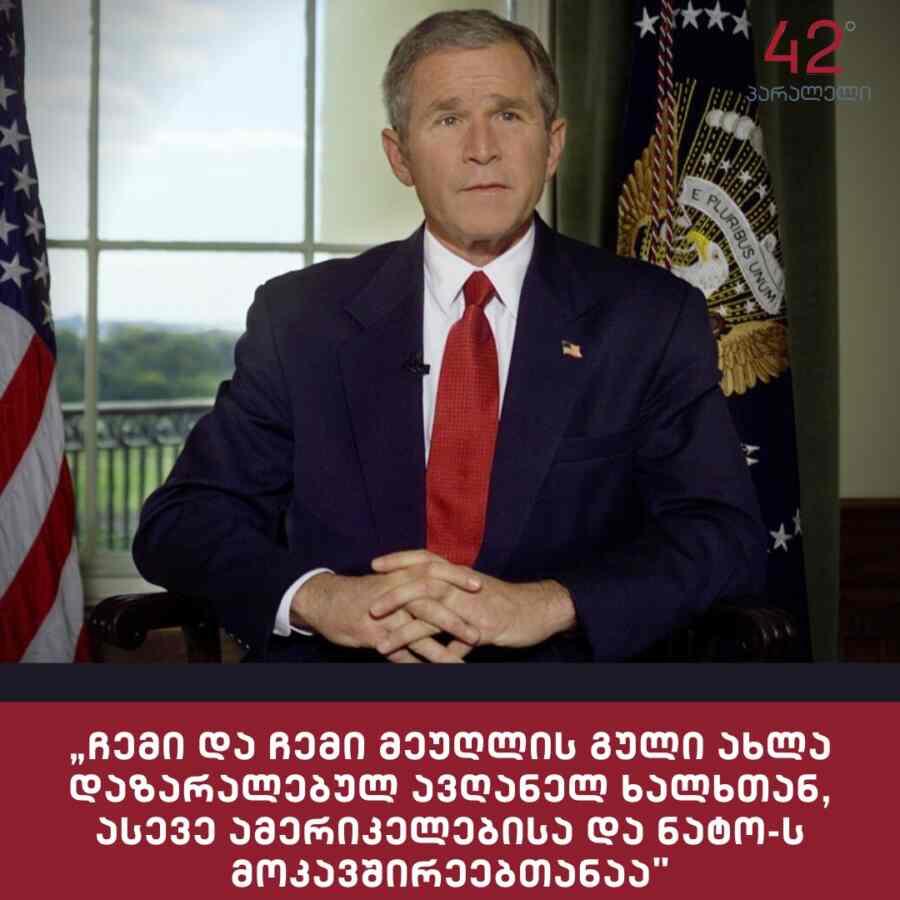 """ჯორჯ """"დაბლიუ"""" ბუშისა და მისი მეუღლის გული ახლა """"ავღანელ ხალხთან"""" და """"მოკავშირეებთანაა"""" - ბუში ავღანეთში აშშ კრახს განიცდის"""